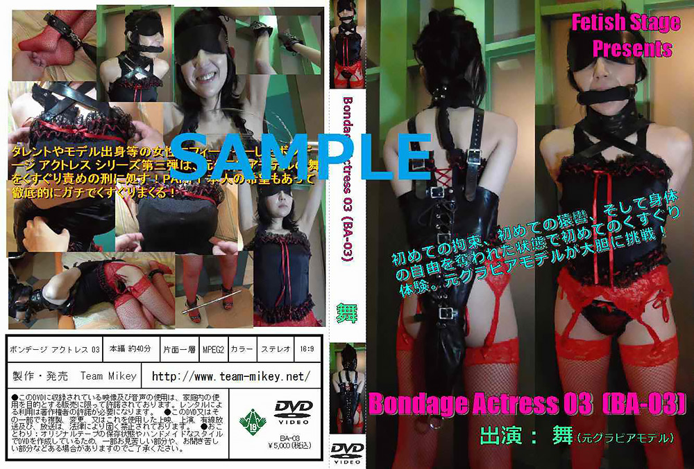 Bondage Actress03 舞