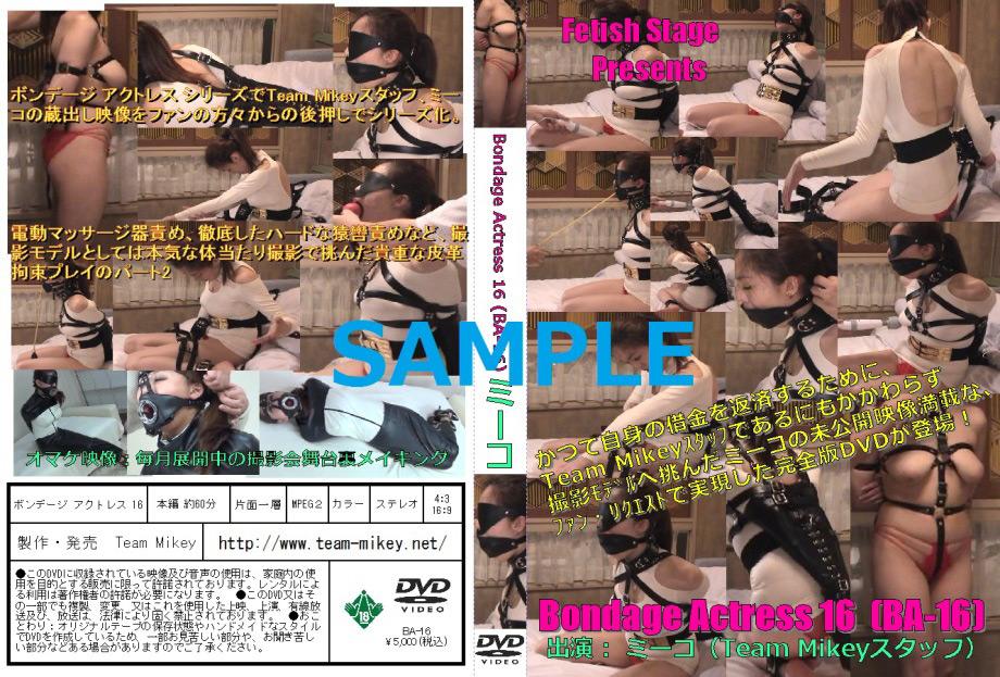 Bondage Actress16 ミーコ