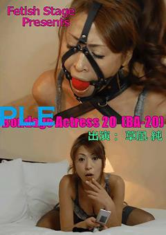 Bondage Actress20 草凪純