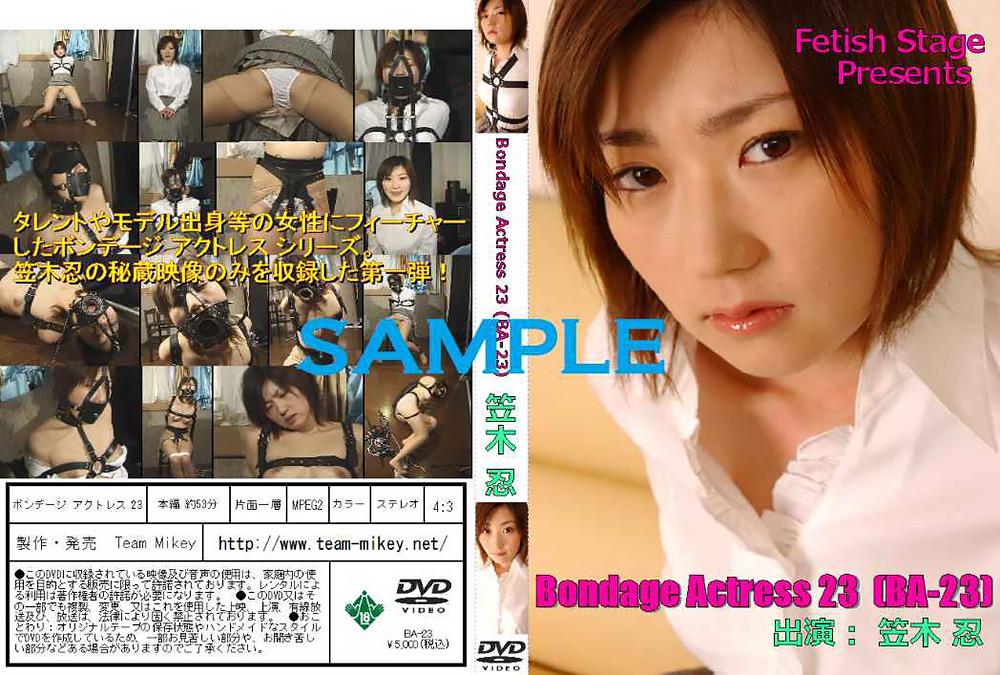 Bondage Actress23 笠木忍