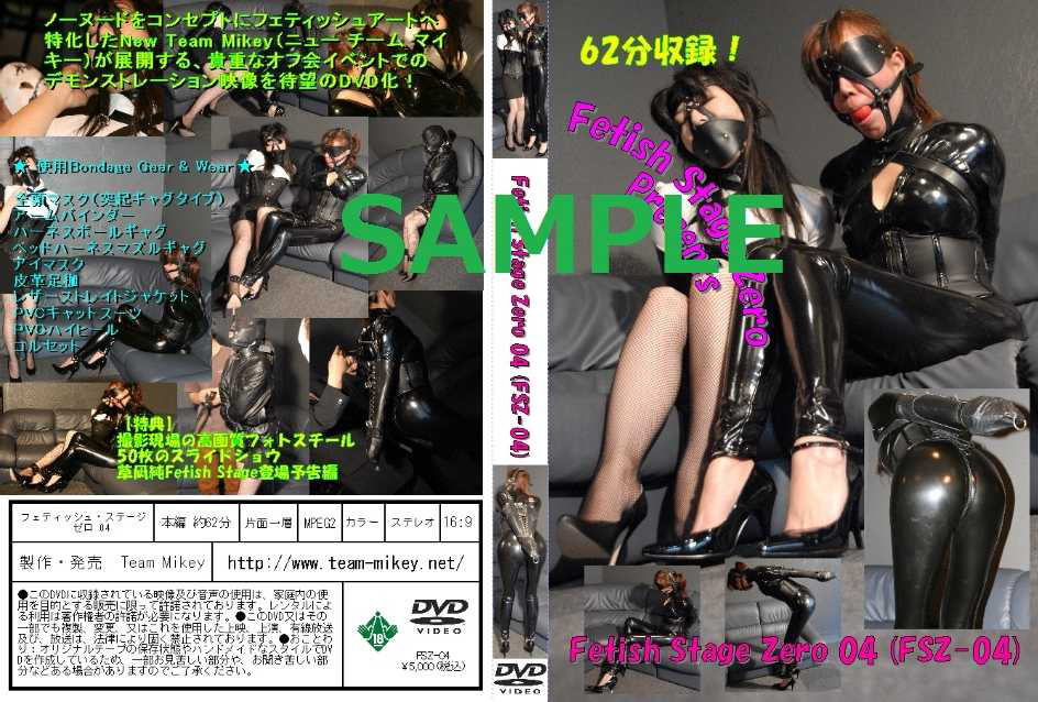Fetish Stage Zero04
