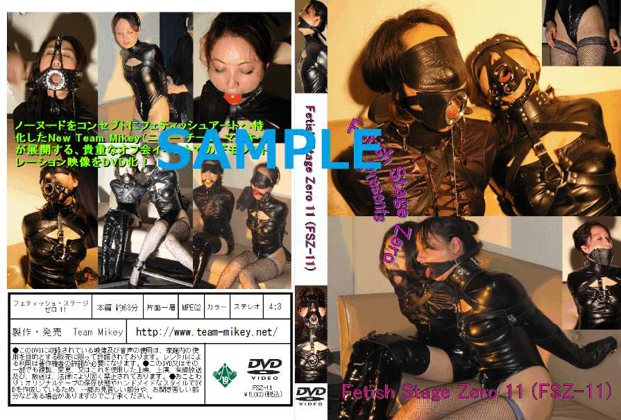 Fetish Stage Zero11