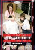 ドミネーション・グローブ MISSION4
