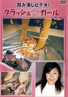 「クラッシュ☆ガール No.6」のサンプル画像