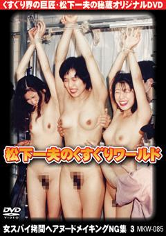 女スパイ拷問ヘアヌードメイキングNG集3