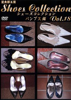【恵動画】シューズコレクション-Vol.18-パンプス編-フェチ