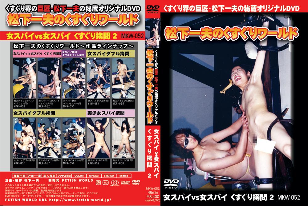 女スパイvs女スパイ くすぐり拷問2
