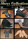 シューズコレクション Vol.21 ブーツ編