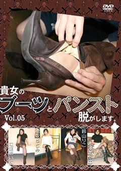 「貴女のブーツとパンスト脱がします。 Vol.05」のサンプル画像