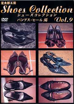 【涼動画】シューズコレクション-Vol.9-パンプス・ヒール編-フェチ