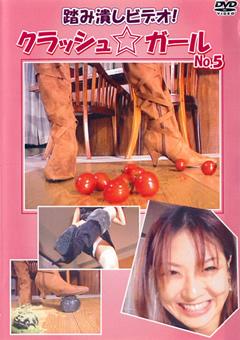 「クラッシュ☆ガール No.5」のサンプル画像