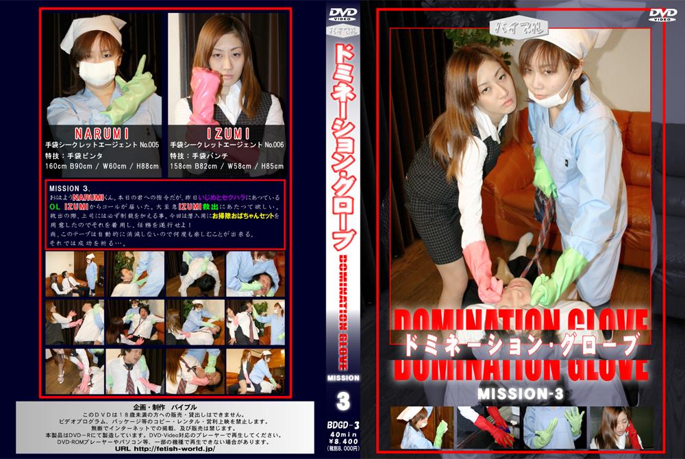 ドミネーション・グローブ MISSION3
