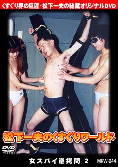 松下一夫のくすぐりワールド 女スパイ逆拷問2