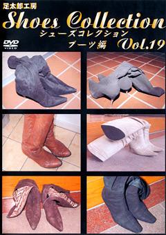 「シューズコレクション Vol.19 ブーツ編」のサンプル画像