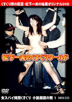 女スパイ拷問くすぐり 小説朗読の刑1