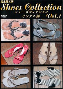 【千草動画】シューズコレクション-Vol.1-サンダル編-フェチ