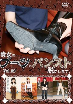「貴女のブーツとパンスト脱がします。 Vol.02」のサンプル画像