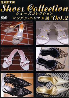 シューズコレクション Vol.2 サンダル・パンプス編