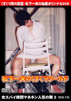 女スパイ拷問マネキン人形の刑2