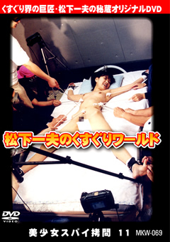 「松下一夫のくすぐりワールド 美少女スパイ拷問11」のサンプル画像