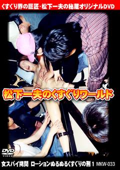 「女スパイ拷問 ローションぬるぬるくすぐりの刑1」のサンプル画像
