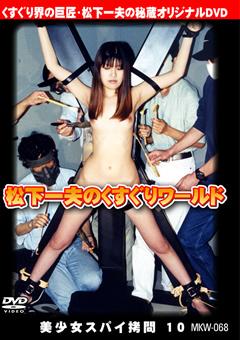「松下一夫のくすぐりワールド 美少女スパイ拷問10」のサンプル画像