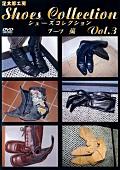 シューズコレクション Vol.3 ブーツ編