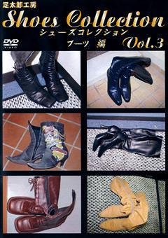 「シューズコレクション Vol.3 ブーツ編」のサンプル画像