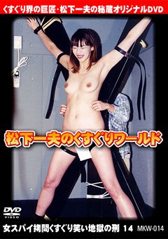 「女スパイ拷問 くすぐり笑い地獄の刑14」のサンプル画像