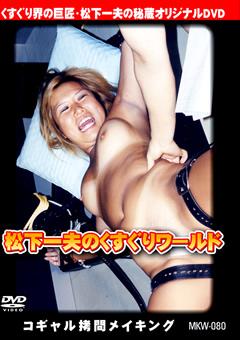 「松下一夫のくすぐりワールド コギャル拷問メイキング」のサンプル画像