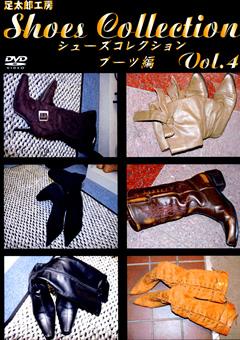 「シューズコレクション Vol.4 ブーツ編」のサンプル画像