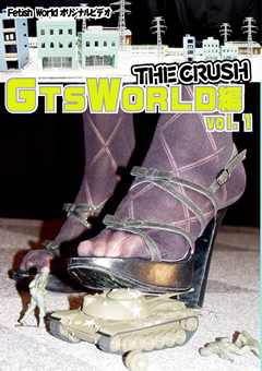 THE CRUSH GTS WORLD編 vol.1