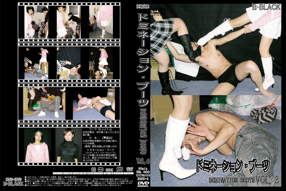 ドミネーション・ブーツ VOL.3