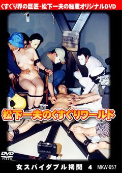 「松下一夫のくすぐりワールド 女スパイダブル拷問4」のサンプル画像