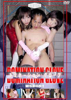 ドミネーション・グローブ MISSION1