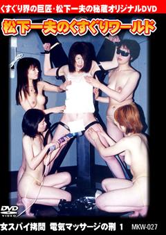 「女スパイ拷問 電気マッサージの刑1」のサンプル画像