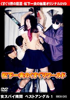 松下一夫のくすぐりワールド 女スパイ拷問 ベストアングル1