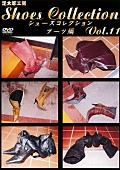 シューズコレクション Vol.11 ブーツ編