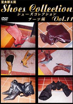 「シューズコレクション Vol.11 ブーツ編」のサンプル画像