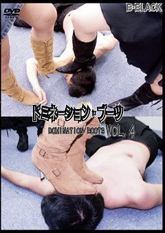 ドミネーション・ブーツ VOL.4