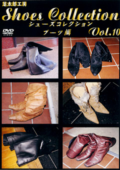シューズコレクション Vol.10 ブーツ編