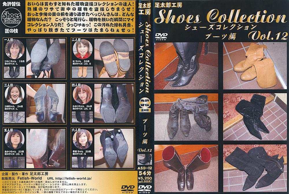 シューズコレクション Vol.12 ブーツ編 ジャケット拡大