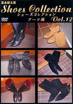 「シューズコレクション Vol.12 ブーツ編」のサンプル画像