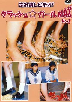 「クラッシュ☆ガール MAX No.1」のサンプル画像