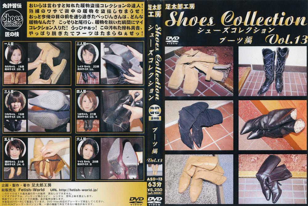 シューズコレクション Vol.13 ブーツ編 ジャケット拡大