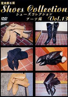 「シューズコレクション Vol.13 ブーツ編」のサンプル画像