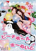ビ~チボ~ルま~めいど Vol.1