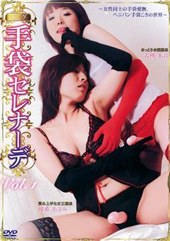 ロング手袋セレナーデ Vol.1