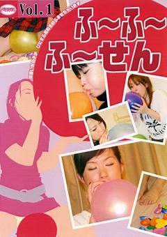 ふ~ふ~ふ~せん Vol.1