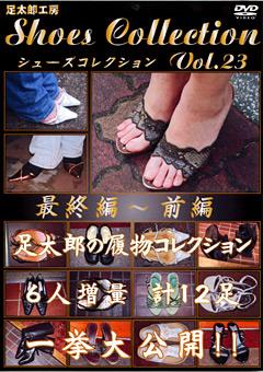 シューズコレクション Vol.23 最終編 前編